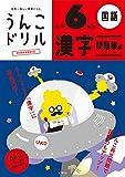 うんこドリル 漢字問題集編 小学6年生 (4866510668)