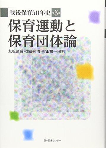 [画像:戦後保育50年史 第5巻 保育運動と保育団体論]