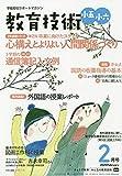 教育技術小五・小六 2020年 02 月号 [雑誌]