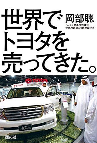 世界でトヨタを売ってきた。の詳細を見る