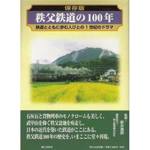 秩父鉄道の100年―保存版
