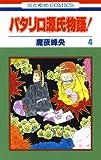 パタリロ源氏物語! 4 (花とゆめコミックス)
