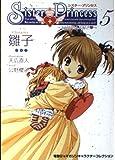 シスター・プリンセス―お兄ちゃん大好き〈5〉雛子 (電撃G'sマガジンキャラクターコレクション)