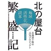 北の屋台繁盛記―北海道十勝の元気プロジェクト (地域活性化読本)