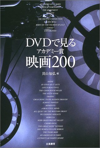 DVDで見るアカデミー賞映画200