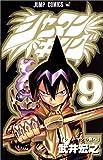 シャーマンキング (9) (ジャンプ・コミックス)