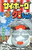 サイボーグクロちゃん (4) (講談社コミックスボンボン (861巻))