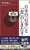 日本の「行事」と「食」のしきたり (プレイブックス・インテリジェンス)