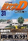 頭文字(イニシャル)D (31) ヤングマガジンコミックス