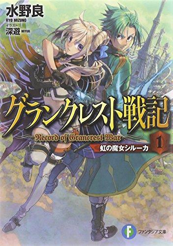 グランクレスト戦記  1 虹の魔女シルーカ (富士見ファンタジア文庫)の詳細を見る