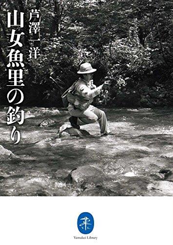 山女魚里の釣り   芦澤 一洋 (ヤマケイ文庫)