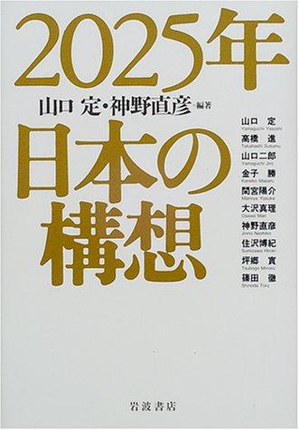 2025年日本の構想の詳細を見る