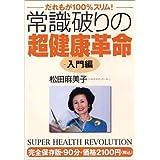 DVD>常識破りの超健康革命 入門編 だれもが100%スリム! (<DVD>)