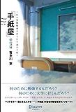 「手紙屋」蛍雪篇 私の受験勉強を変えた十通の手紙