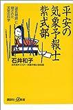 平安の気象予報士 紫式部−『源氏物語』に隠された天気の科学 (講談社+α新書)