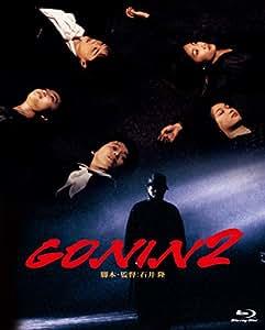 あの頃映画 the BEST 松竹ブルーレイ・コレクション GONIN 2 [Blu-ray]