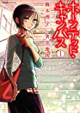 ホーンテッド・キャンパス 1 (Nemuki+コミックス)