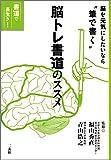 """脳トレ書道のススメ—脳を元気にしたいなら""""筆で書く"""" (書道で長生き!)"""