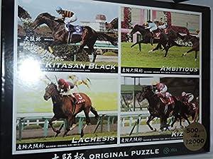 JRA 春の3歳重賞&大阪杯デー馬連キャンペーン 当選品 ジグソーパズル オリジナルパズル 500ピース 4種 in 1BOX キタサンブラック キズナです。