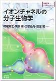 イオンチャネルの分子生物学 (実験医学バイオサインス)