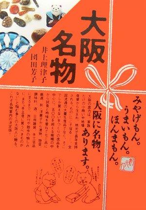 大阪名物の詳細を見る