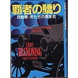 覇者の驕り―自動車・男たちの産業史〈上〉