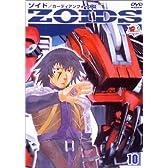 ZOIDS ゾイド 10 [DVD]