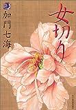 女切り (ハルキ・ホラー文庫)