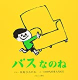 バスなのね (First Book Series)