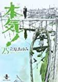 本気! 25 (秋田文庫 57-25)