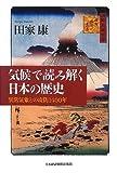 気候で読み解く日本の歴史—異常気象との攻防1400年
