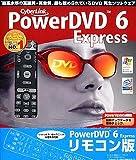 POWER DVD 6 Express リモコン版