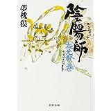 陰陽師 夜光杯ノ巻 (文春文庫)