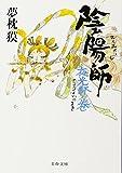 陰陽師―夜光杯ノ巻 (文春文庫)