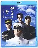 NHK スペシャルドラマ 坂の上の雲 4 日清開戦[Blu-ray/ブルーレイ]