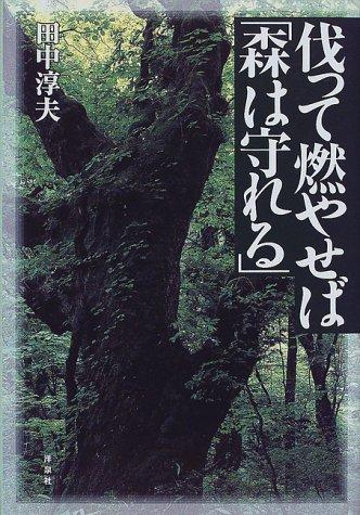 伐って燃やせば「森は守れる」の詳細を見る