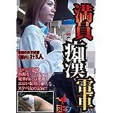満員痴漢電車 [DVD]