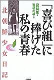 「喜び組」に捧げた私の青春―北朝鮮少女日記