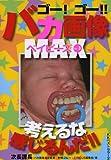 ゴー!ゴー!!バカ画像MAXベイビーズ VOL.3 (ワニ文庫)