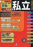 首都圏私立中学・高校受験ガイド THE私立〈平成29年度版〉