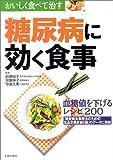 糖尿病に効く食事―血糖値を下げるレシピ200 『糖尿病食事療法のための食品交換表第6版』のデータに準拠 (おいしく食べて治す)