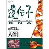 NHKスペシャル 驚異の小宇宙 人体III 遺伝子~DNA 第6集 パンドラの箱は開かれた~未来人の設計図~ [DVD]