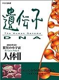 NHKスペシャル 驚異の小宇宙 人体III 遺伝子~DNA 第6集 パンドラの箱は開...[DVD]