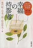 日本文学100年の名作第2巻1924-1933 幸福の持参者 (新潮文庫)