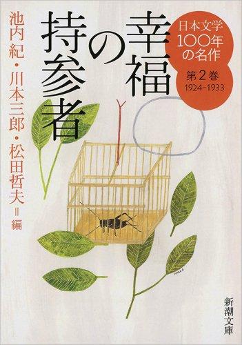 日本文学100年の名作第2巻1924-1933 幸福の持参者 (新潮文庫)の詳細を見る