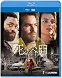死の谷間 ブルーレイ&DVDセット[Blu-ray/ブルーレイ]