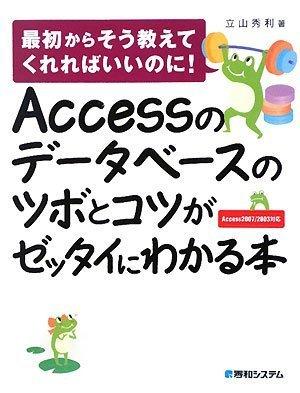 Accessのデータベースのツボとコツがゼッタイにわかる本の詳細を見る
