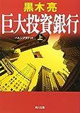 巨大投資銀行(上) (角川文庫) 画像
