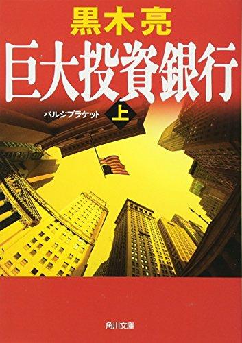 巨大投資銀行(上) (角川文庫)の詳細を見る
