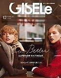 GISELe(ジゼル) 2019年 12 月号 [雑誌]